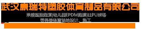 武汉康瑞特塑胶体育制品有限公司